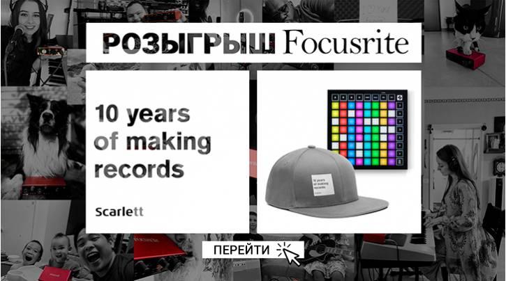 Focusrite Scarlett – 10 лет звукозаписи!