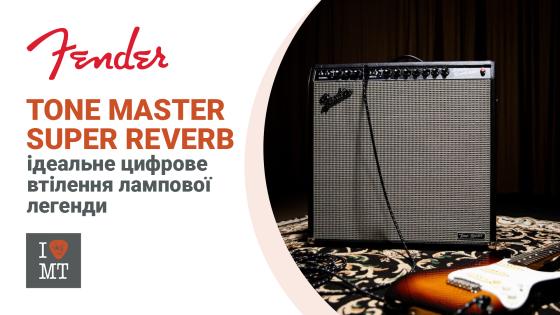 Гитарный комбоусилитель Tone Master Super Reverb от Fender