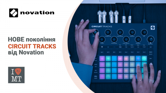 Новое поколение Circuit Tracks от Novation