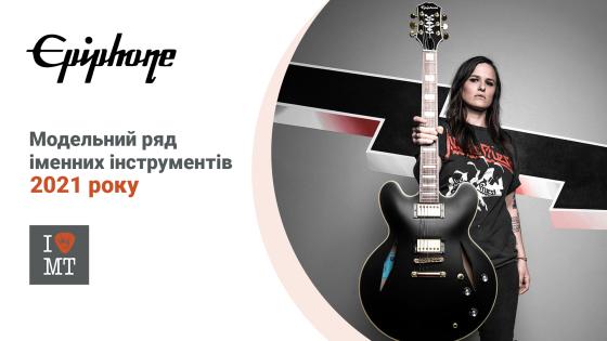 Модельный ряд именных гитар от Epiphone