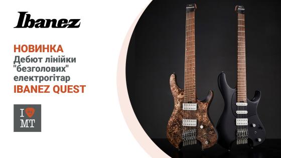Новая серия электрогитар Ibanez Quest..