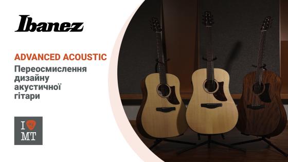 Ibanez Advanced Acoustic: Переосмысление дизайна акустической гитары
