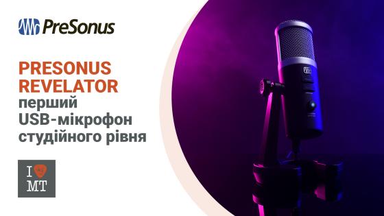 PreSonus Revelator – первый USB-микрофон студийного уровня