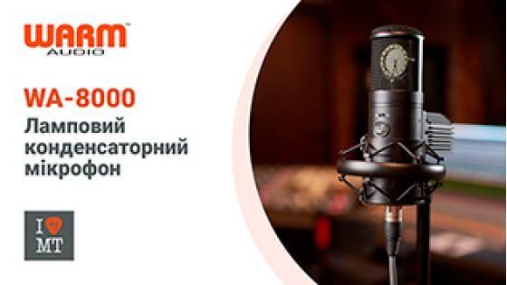 Warm Audio WA-8000: Ламповый конденсаторный микрофон