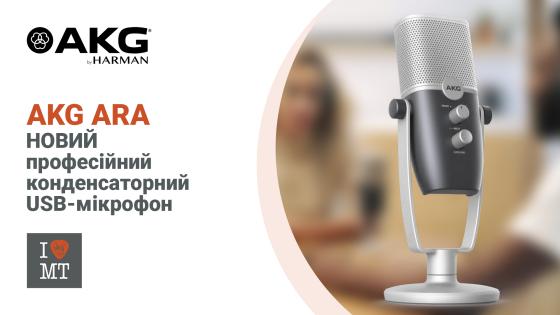 AKG Ara – новый профессиональный конденсаторный USB-микрофон