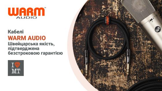 Кабели Премиум Класса от Warm Audio..