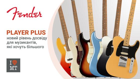 Новая серия Fender Player Plus