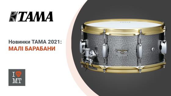 Новинки TAMA 2021: Малые барабаны..