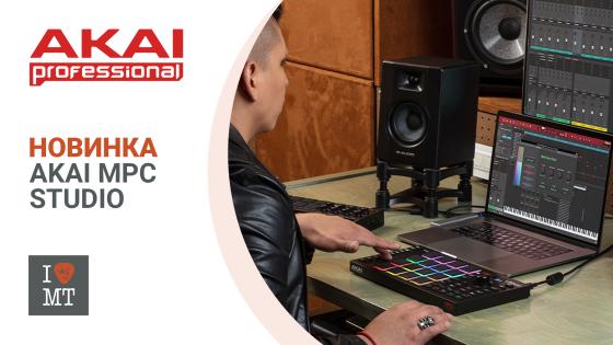 Новый AKAI MPC Studio