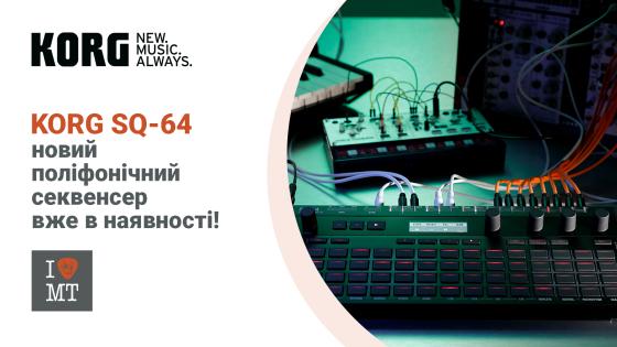 KORG SQ-64 – новый полифонический секвенсор уже в ..