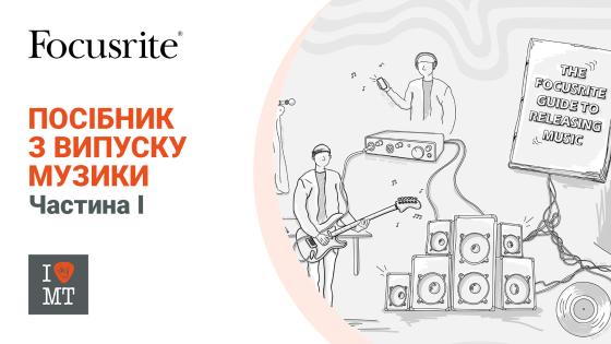 Focusrite: Руководство по выпуску музыки. Часть 1..