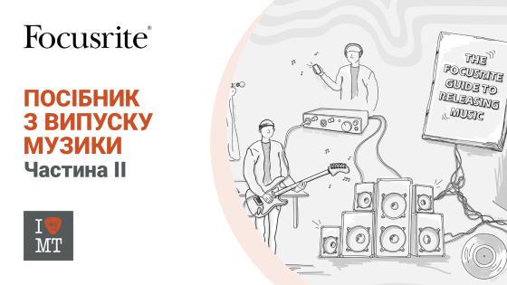 Focusrite: Руководство по выпуску музыки. Часть 2