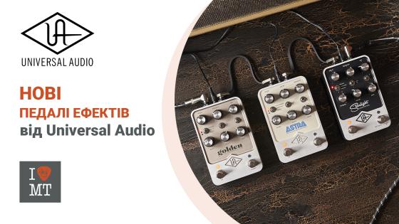 Новые педали эффектов от Universal Audio
