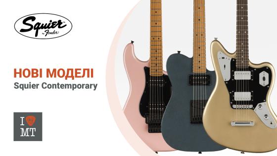 Новые модели серии Contemporary от Squier by Fende..
