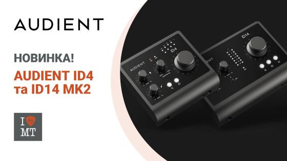НОВИНКА! Audient iD4 и iD14 MK2..