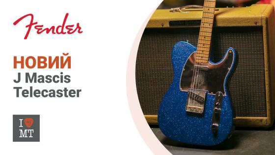 Новый J Mascis Telecaster от Fender..