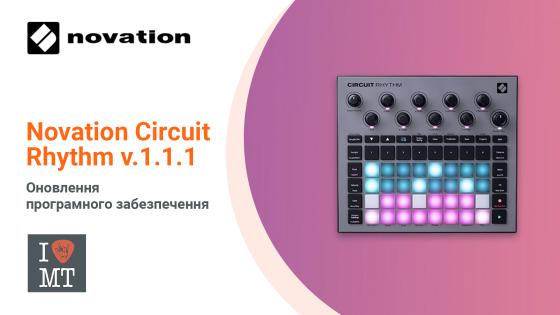 Novation Circuit Rhythm v.1.1.1: Обновление программного обеспечения