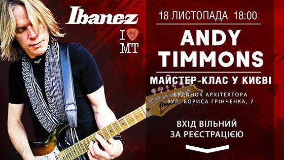 Приглашение Энди Тиммонса на мастер-класс в Киеве // 18.11