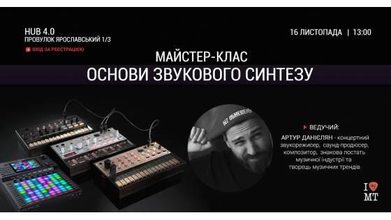 """МК """"Основы звукового синтеза"""" от Артура Даниеляна"""