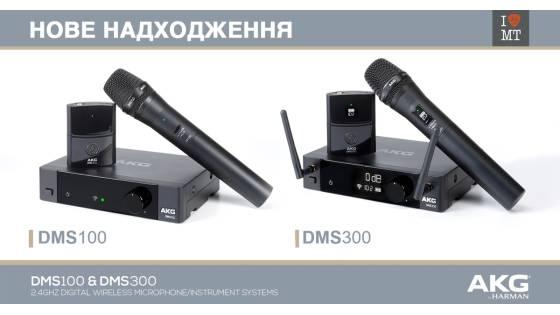 НОВОЕ ПОСТУПЛЕНИЕ: AKG DMS100 и DMS300