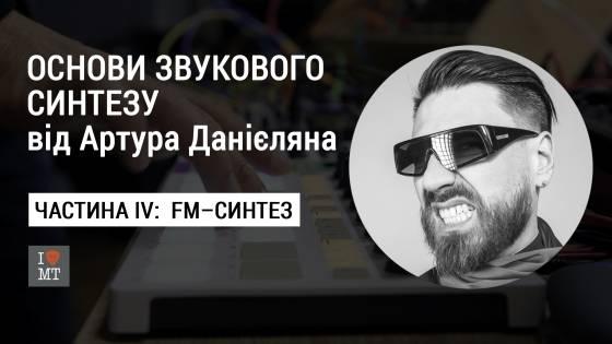 Основы звукового синтеза Часть IV: FM–синтез..