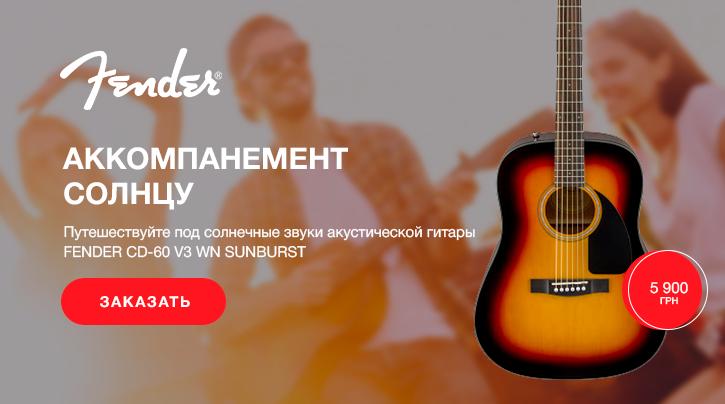 Summer Fender
