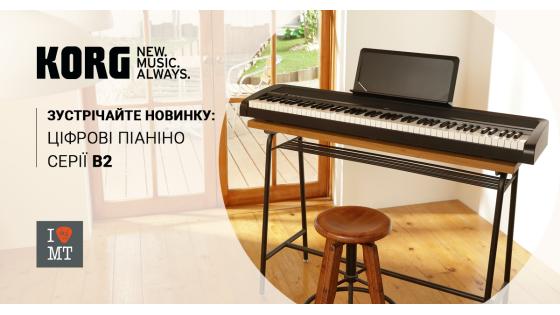 Новинка 2019 года: цифровые пианино начального уровня KORG B2!