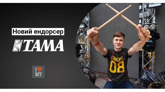 Новый эндорсер TAMA – Дмитрий Водовозов.