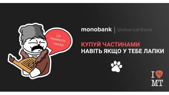 Покупай частями от monobank!..