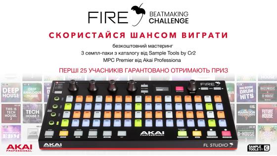 Стартует челлендж для пользователей Akai Fire!...