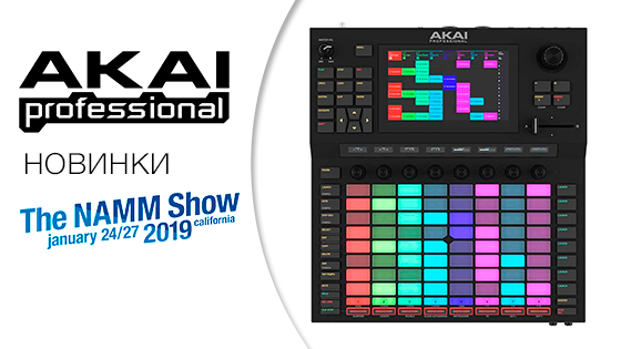AKAI-info: новинки AKAI на NAMM Show 2019