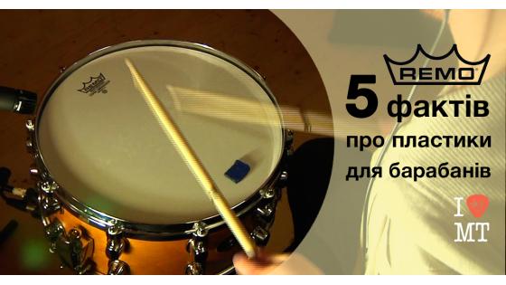 Пять фактов о барабанных пластиках....