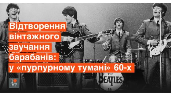 Воссоздание винтажного звучания барабанов: в «пурпурном тумане» 60-х