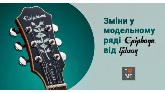 Gibson запланировал большие изменения в модельном ряде Epiphone