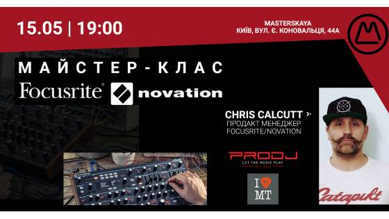 Мастер-класс Focusrite/Novation