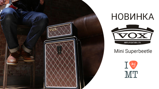 VOX-info: новинка – Vox Mini Superbeetle!