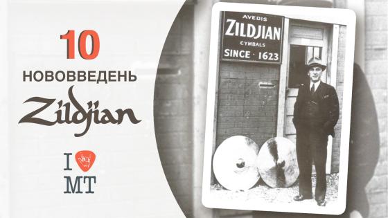 ZILDJIAN: 10 нововведений в мире барабанных тарелок.