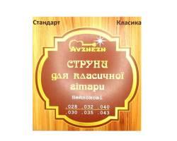 AVZHEZH ACCN2843 Струны для классических гитар