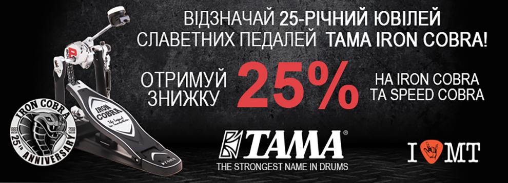 25 лет TAMA Iron Cobra!