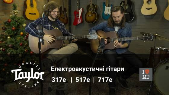 Новий відеоогляд: Taylor Guitars 317e | 517e | 717..