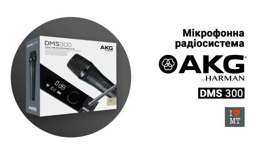 Новый видеообзор: AKG DMS 300 Microphone Set..
