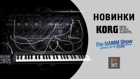 Нові продукти KORG на виставці NAMM 2020..