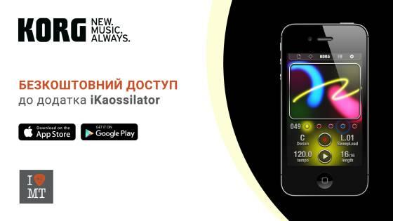 Бесплатный доступ к приложению iKaossilator для iO..