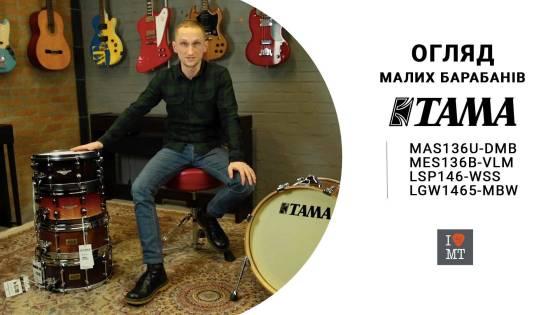 Видео обзор малых барабанов TAMA Drums..