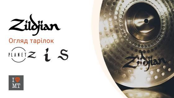 Новий відеоогляд: Zildjian Planet Z, I Family та S..