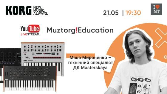 Muztorg Education Live Stream – аналогові синтезат..