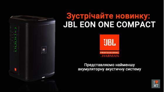 Зустрічайте новинку:  JBL EON ONE COMPACT..