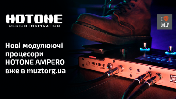 Hotone Ampero - нові модулюючі процесори вже у muz..