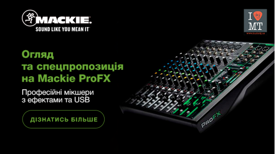 Огляд та спецпропозиція на Mackie ProFXV3..
