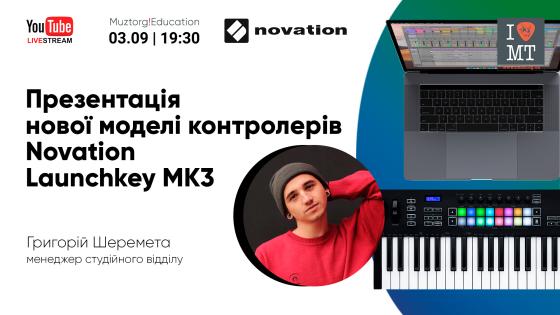 Muztorg Education Live Stream | Novation Launchkey..